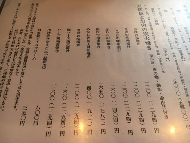 和食が食べたくて・・_d0035921_09471212.jpg
