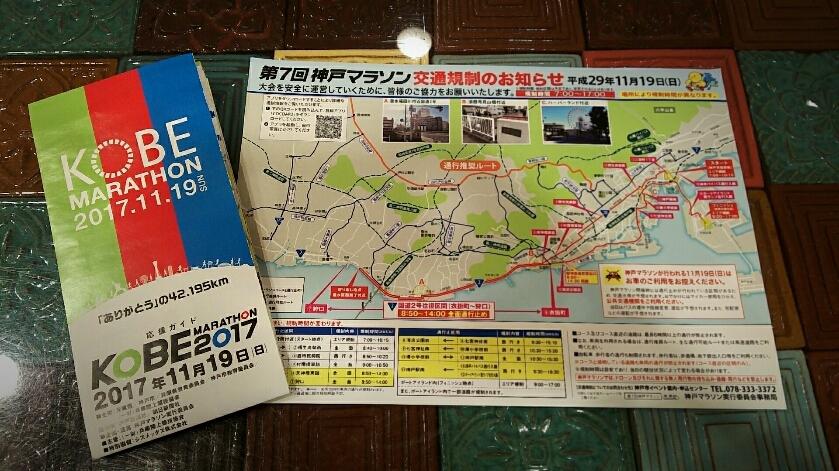 神戸マラソン 2017.11.19_e0295731_10004297.jpg