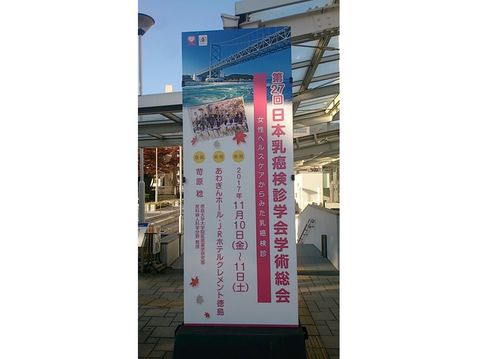 日本乳がん検診学会_d0225752_1445887.jpg