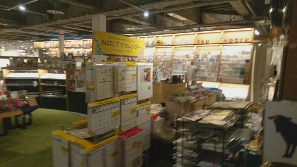 函館蔦屋書店1階の文具コーナーにいか姫カレンダーあります。_b0106766_10174443.jpg