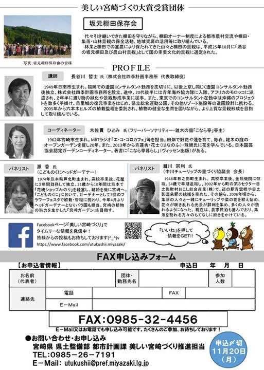 今度は、県主催、講演会・・・・宮崎どげんかせんといかん・・・本気モード・・_b0137969_05265998.jpg