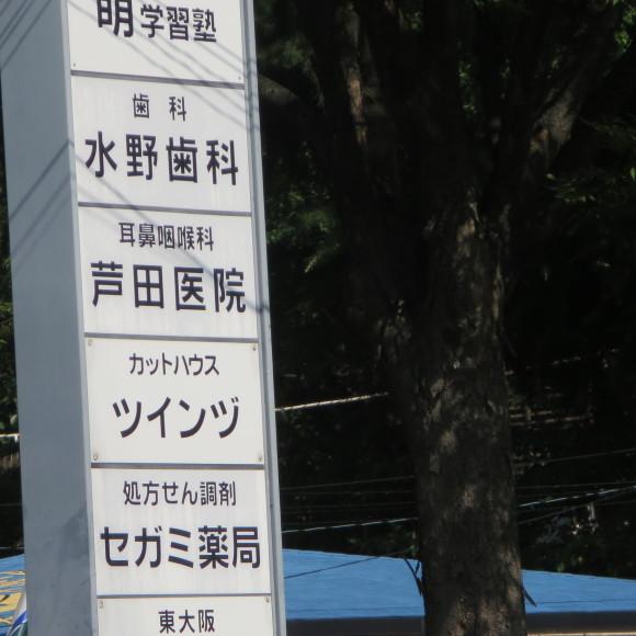ツインヅはエラーが多くて何回も貼り直し、ククレもね 東大阪市_c0001670_20545246.jpg