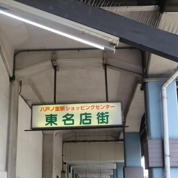 ツインヅはエラーが多くて何回も貼り直し、ククレもね 東大阪市_c0001670_21034140.jpg