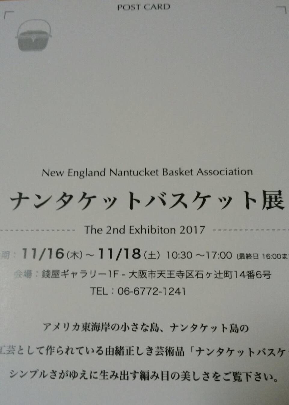 ナンタケットバスケット作品展へ_f0300672_17343621.jpg