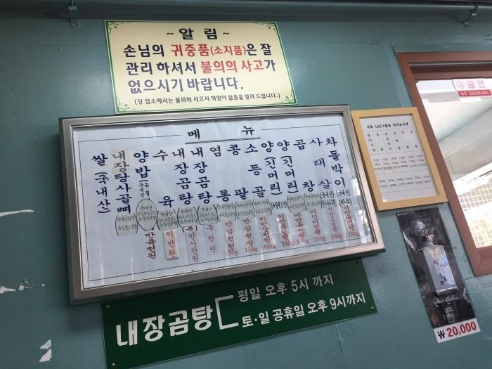 '17年11月ソウル旅 その4 三角地でネジャンコムタン_a0223786_12472049.jpg