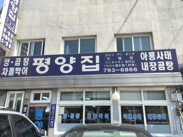 '17年11月ソウル旅 その4 三角地でネジャンコムタン_a0223786_12474137.jpg