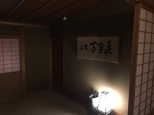 徳島 ホテルリッジの夕食@万里荘_e0139694_09204645.jpg