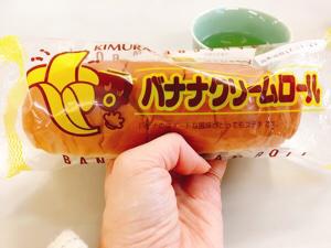 バナナクリームロール_a0077632_10241250.jpg