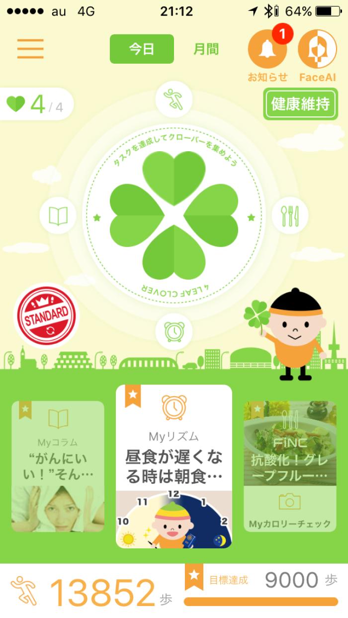 【PR】 第一生命の「健康第一」アプリが多機能になってさらに便利に!_c0060143_14573916.png
