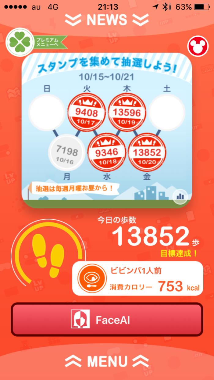 【PR】 第一生命の「健康第一」アプリが多機能になってさらに便利に!_c0060143_14591420.png