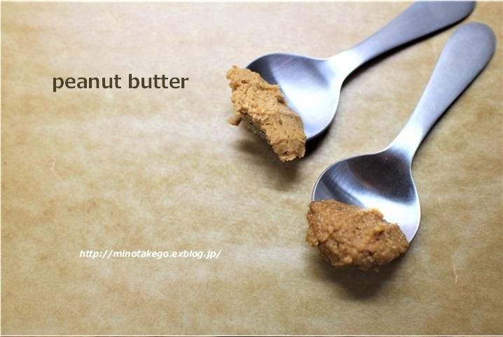 水が決めての2つのピーナッツバター ~ビターとソフト~ - 身の丈暮らし  ~ 築60年の中古住宅とともに ~