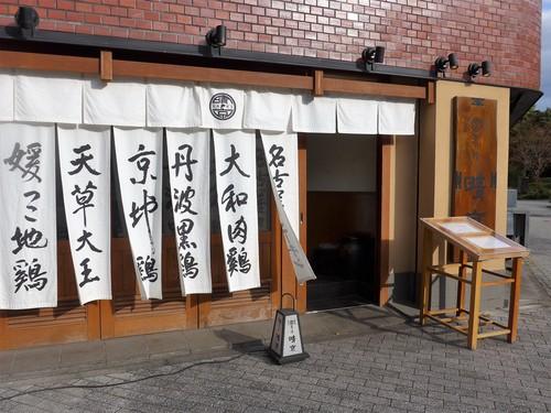 新宿御苑前「鳥焼 晴京」へ行く。_f0232060_1725259.jpg
