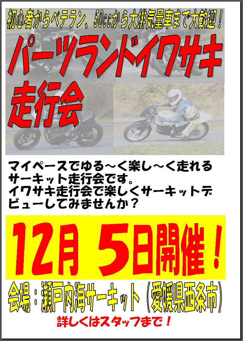 12月5日(火)イワサキ走行会開催! 記憶から消えていませんか?(笑)_b0163075_19454788.png
