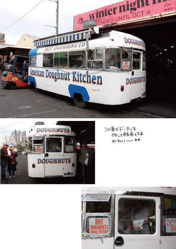 【メルボルンドーナツ旅:その9】American Doughnut Kitchen【ワゴン車内で作る、超おいしいドーナツ】_d0272182_23263829.jpg