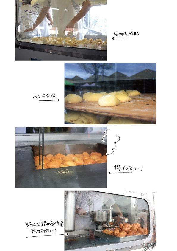 【メルボルンドーナツ旅:その9】American Doughnut Kitchen【ワゴン車内で作る、超おいしいドーナツ】_d0272182_23264598.jpg