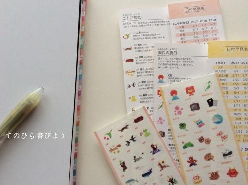 暦生活スケジュールシールで手帳を楽しむ_d0285885_09550070.jpeg