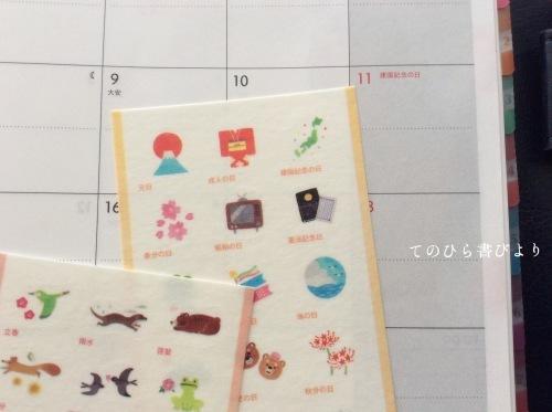 暦生活スケジュールシールで手帳を楽しむ_d0285885_10031320.jpeg
