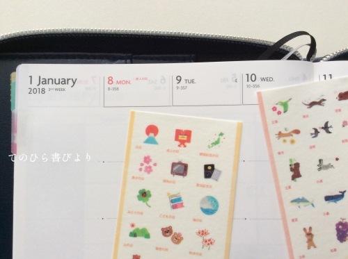 暦生活スケジュールシールで手帳を楽しむ_d0285885_10080691.jpeg