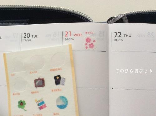 暦生活スケジュールシールで手帳を楽しむ_d0285885_10120728.jpeg