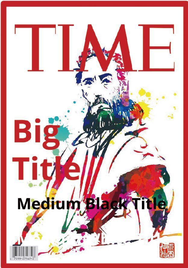 空想雑誌の表紙イラスト 筆一本あれば人生は楽し イラストレーター