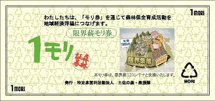 モリ薪アラカルト(木の駅ひだか)_a0051539_16513987.jpg