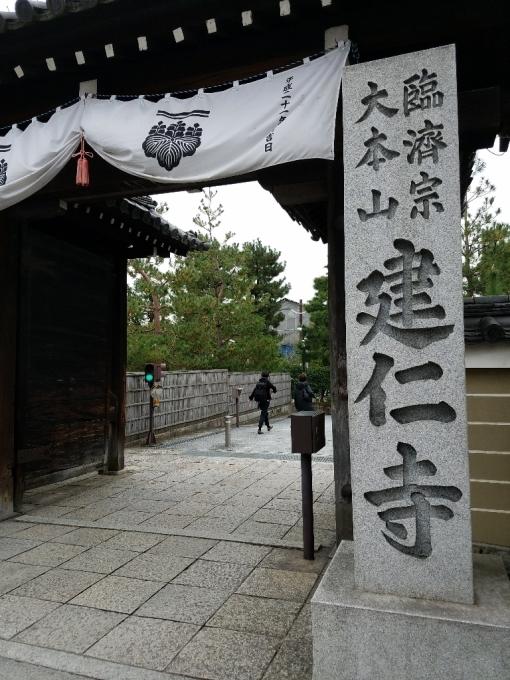建仁寺(京都市東山)_a0105740_11314638.jpg
