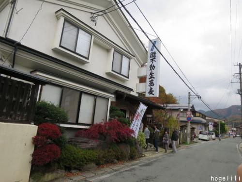 楽しい秋の温泉プチ旅行♪いざ山寺へ^^_f0207146_20303113.jpg