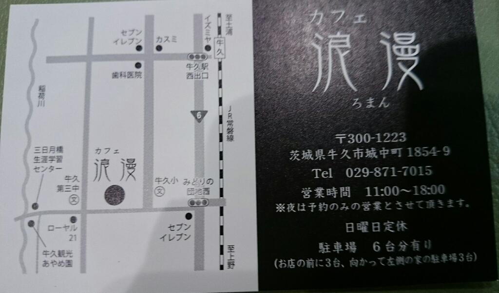 ランチ カフェ「浪漫」さんへ_f0323446_01003155.jpg