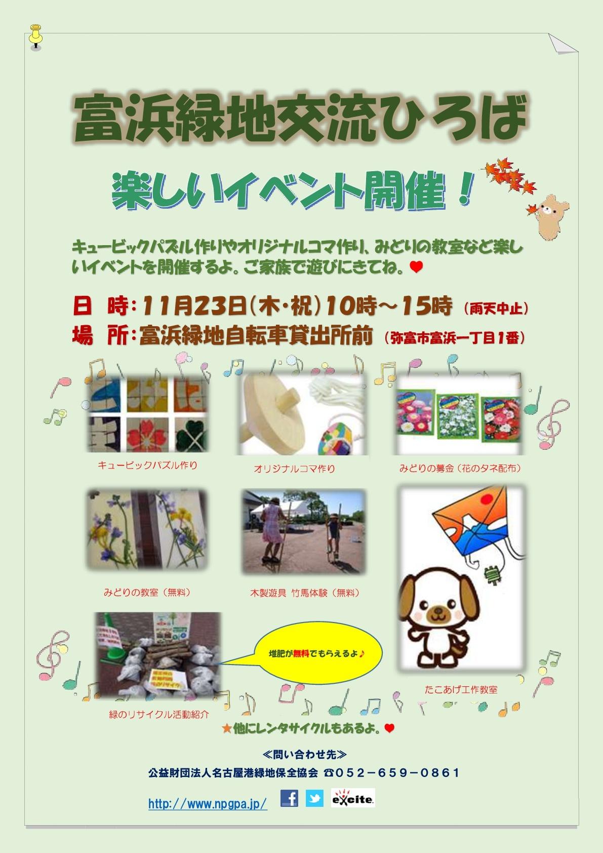 富浜緑地にて、イベント交流ひろばを開催します!_d0338682_08403518.jpg