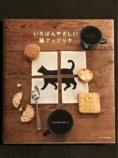 手芸本「いちばんやさしい猫アップリケ」_f0238584_23281359.jpg