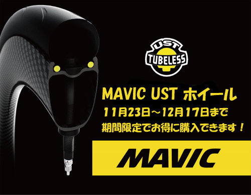 MAVIC USTスペシャルオファー!最新のチューブレスホイールを期間限定でお得に購入♪_a0262093_16440478.jpg