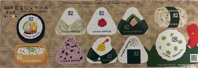 切手「和の食文化シリーズ」おりぎり_f0144003_17290151.jpg