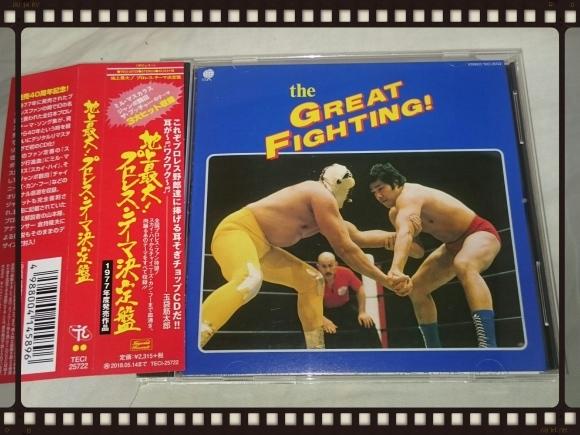 地上最大!プロレス・テーマ決定盤 The Great Fighting !_b0042308_13341289.jpg