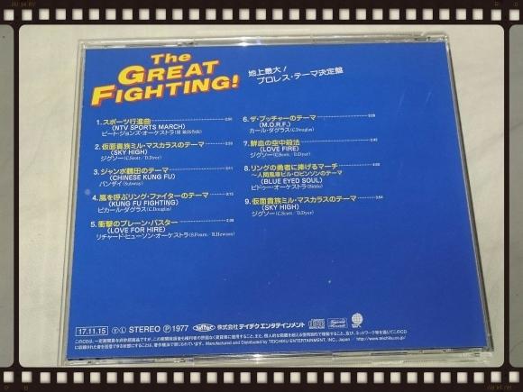 地上最大!プロレス・テーマ決定盤 The Great Fighting !_b0042308_13342779.jpg