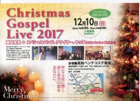 ♪ゴスペルライブ2017♪_e0228813_10445474.jpg