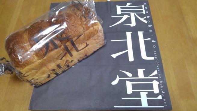 食パンとおかき_c0236632_08212592.jpg