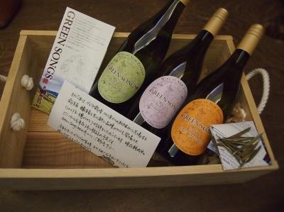 グリーンソングスさんのワインが届きました。_e0010955_06261496.jpg