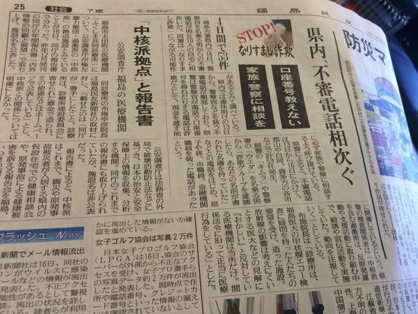 捏造新聞社が捏造だから謝罪と賠償を要求だとさ_d0044584_09275296.jpg