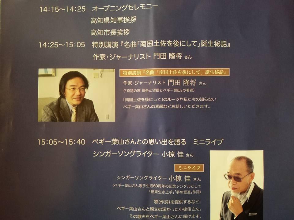 ノンフィクション作家門田隆将さんが、高知に講演で帰ってきたので、池田くんと「かるぽーと」の楽屋まで激励に行ってきました。_c0186691_11535626.jpg