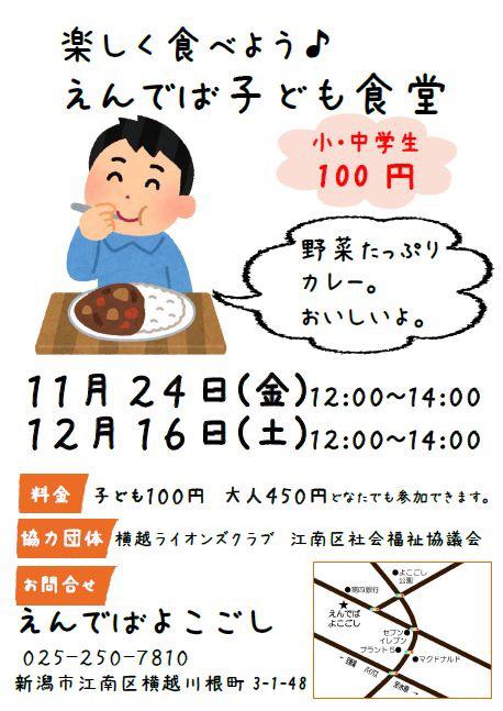 2017.11.23 明日24日はえんでは子ども食堂_f0309404_18471555.jpg
