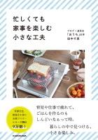 明日新しい本が発売します。_b0072115_20404624.jpg