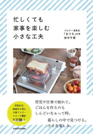 新刊「忙しくても家事を楽しむ小さな工夫」明日発売_e0348417_20071027.jpg