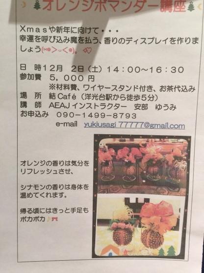 12月のカレンダー♪_c0367631_19173839.jpg