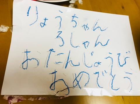 誕生日会_a0153945_10091531.jpg