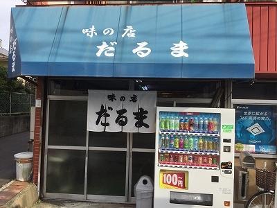 石橋の大衆食堂「味の店 だるま」_e0173645_20453293.jpg