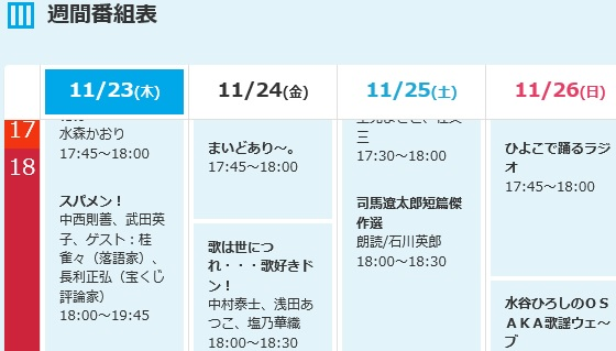 今夜はラジオ大阪のスタジオから生出演です_f0070359_15142893.jpg