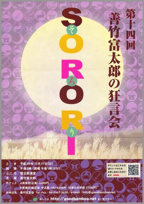 第14回 善竹富太郎の狂言会 SORORI_a0086270_00442464.jpg