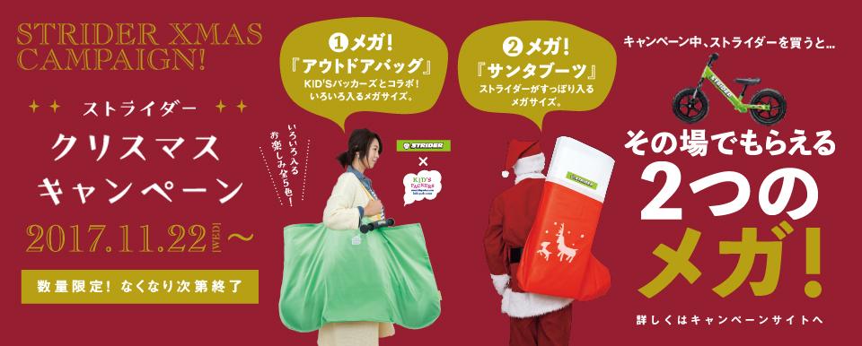 ストライダークリスマスキャンペーンが始まりました_b0189682_11074468.jpg