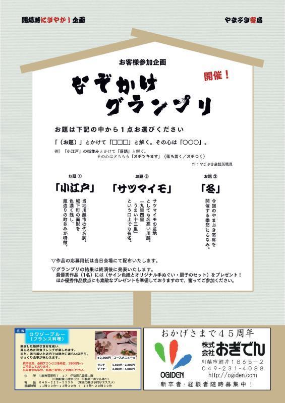 【開催終了】平成29年度 やまぶき寄席_d0165682_15260846.jpg