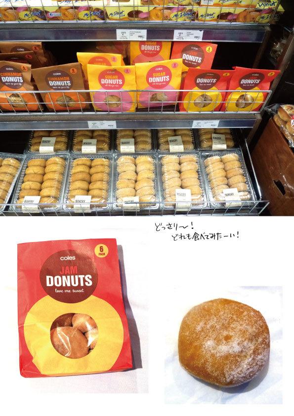 【メルボルンドーナツ旅:その10】coles「JAM DONUTS」【安くていおいしいスーパーのドーナツ】_d0272182_11490708.jpg
